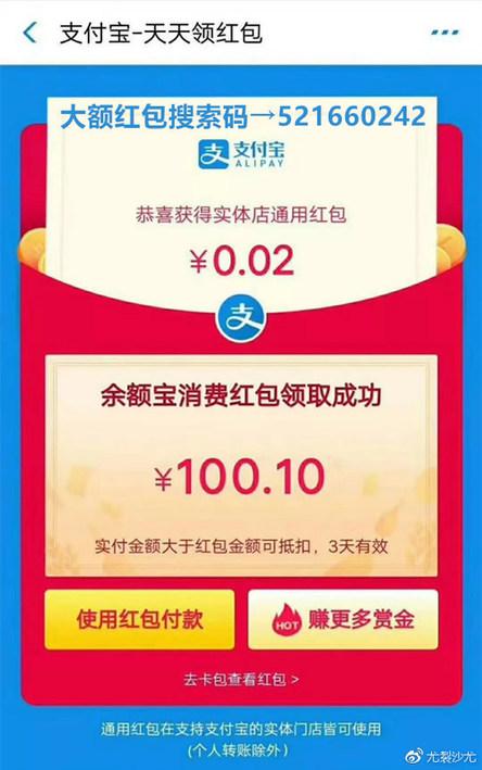 上海热线财经频道--支付宝红包搜索码在哪?大