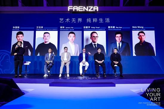 一半艺术一半生活 FAENZA进驻全球30家艺术机构战略发布会热力绽放  第14张