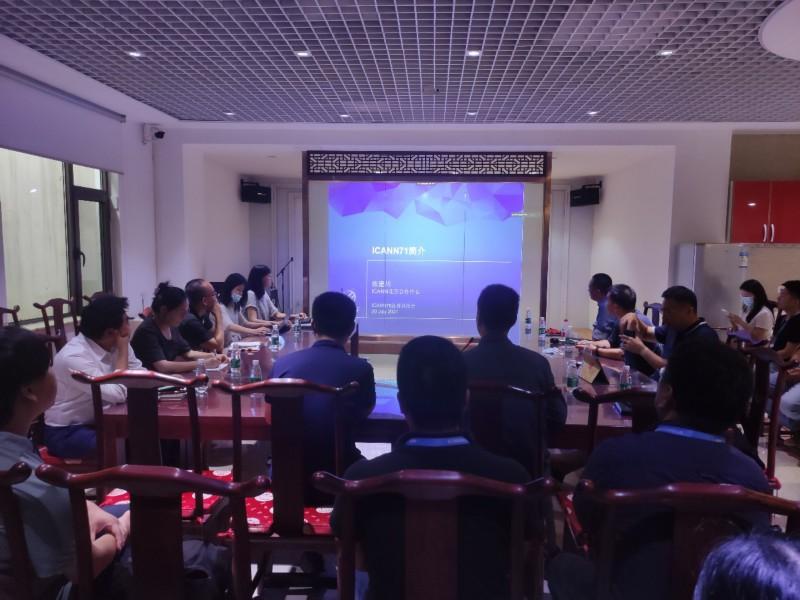 ICANN71总结交换会暨ICANN中国社群座谈会启动仪式在京召开  第4张