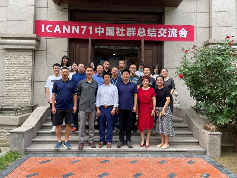 ICANN71总结交换会暨ICANN中国社群座谈会启动仪式在京召开  第1张