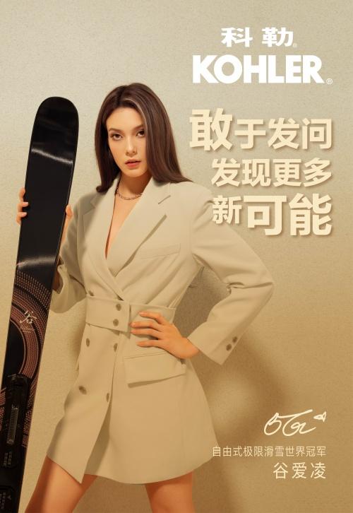 科勒正式颁布发表谷爱凌为品牌代言人 ——勇于提问,发现更多新可能  第1张