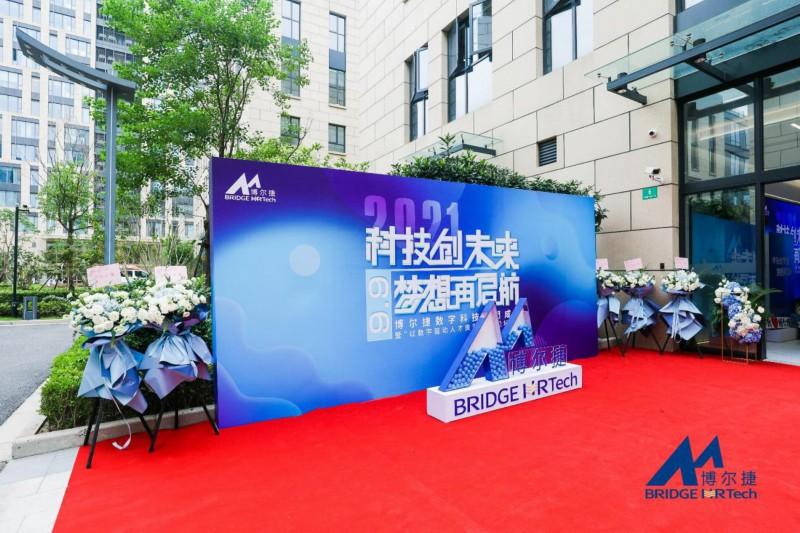 科技创将来梦想再启航——博尔捷数字科技集团成立  第3张