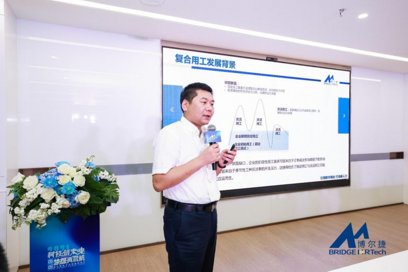 科技创将来梦想再启航——博尔捷数字科技集团成立  第14张