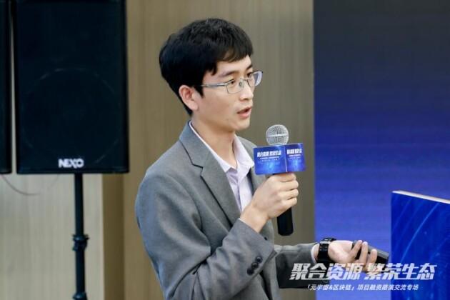 聚合资本·繁荣生态 元宇宙&区块链项目融资路演在京胜利举办  第13张
