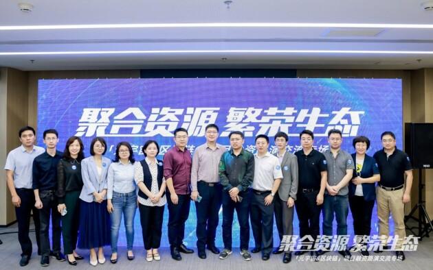 聚合资本·繁荣生态 元宇宙&区块链项目融资路演在京胜利举办  第15张