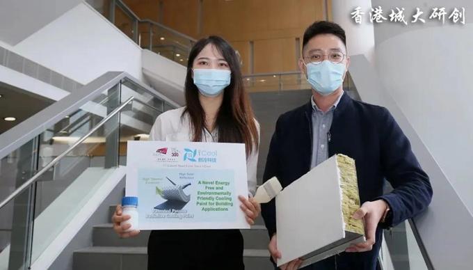 【香港城大HK Tech 300草创故事】i2Cool–被动式辐射造冷涂层 助节能减碳  第1张