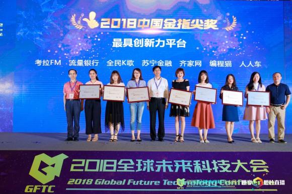 2018全球未来科技大会,编程猫荣获艾媒最具创新能力平台奖