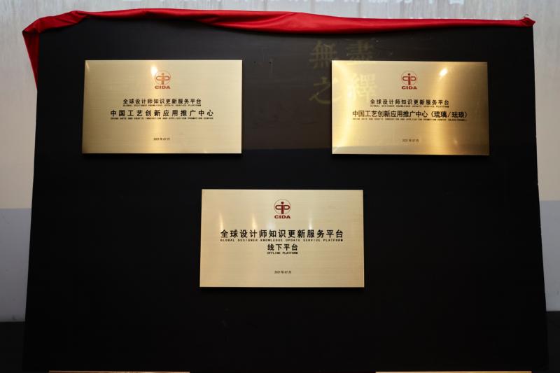 中国工艺立异应用推广中心落户宝库文化中心  第2张