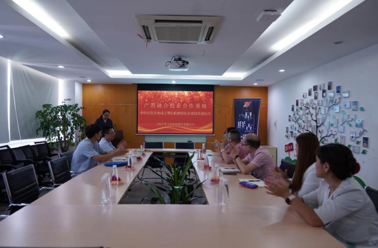 深化产教交融 点掌财经与上海信息手艺学校合做理论基地成立  第1张