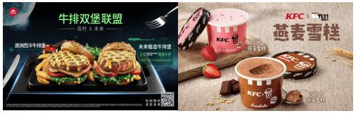 倡导安康生活体例 百胜中国鼓舞消费者选择更多蔬果  第4张