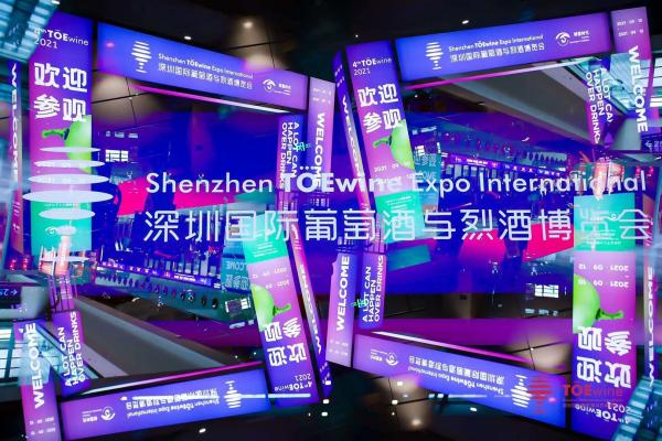 第四届TOEwine深圳酒展落幕,智利葡萄酒脱颖而出  第1张