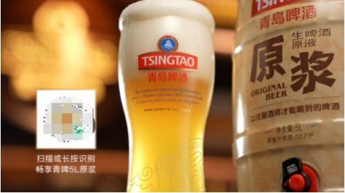 """甘旨尝""""鲜""""!青岛啤酒5升原浆冷链曲送到家  第2张"""