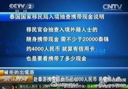 去泰国旅游现金不带4000不让玩 可能被遣返