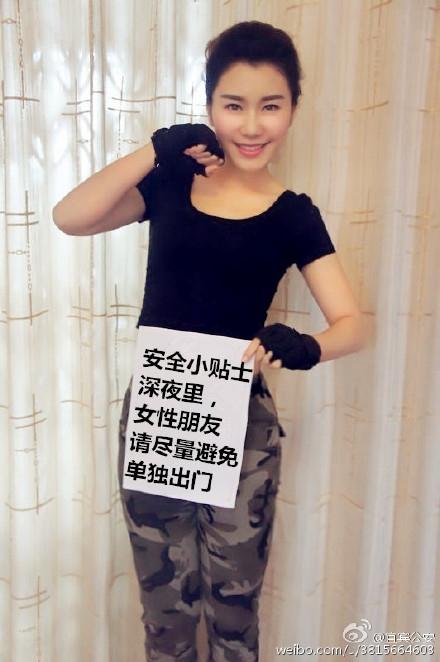 台湾av无码老片警花玫瑰_警花晒a4小蛮腰 宣传安全防范知识引围观点赞