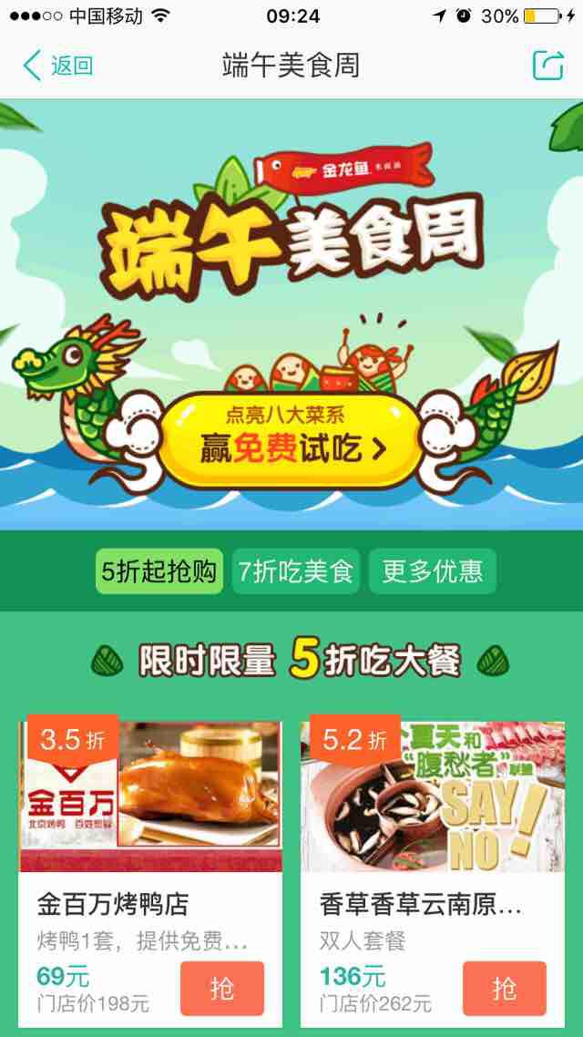 上海热线财经频道--美团大众点评开启端午美食
