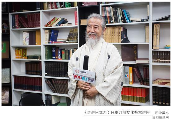 日本刀:《最后的武士》村山俊二来沪交流中日刀剑文化--美浓系列大放异彩